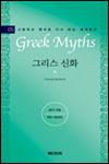 그리스 신화