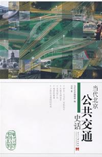 当代北京公共交通史话