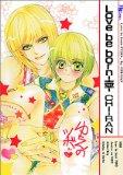 Love be born -壺-