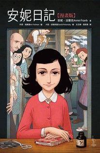 安妮日記(漫畫版)