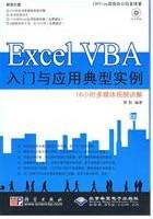Excel VBA入门与应用典型实例