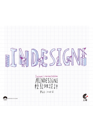 用InDesign輕鬆做設計