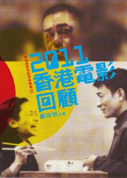 2011香港電影回顧