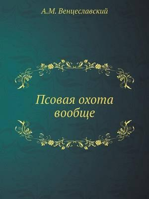 Psovaya Ohota Voobsche