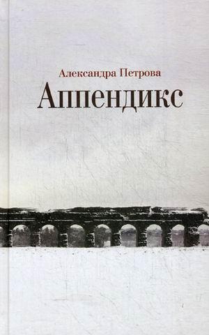Аппендикс