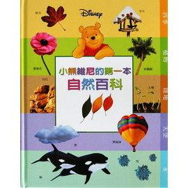小熊維尼的第一本自然百科