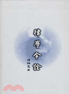 律學今詮【軟精裝】