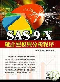 SAS 9.X統計建模與分析程序(附光碟)