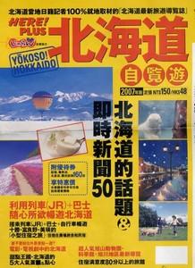 YOKOSO!北海道‧自覽遊2007版
