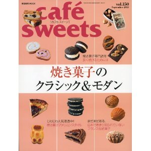 cafe-sweets (カフェ-スイーツ) vol.150