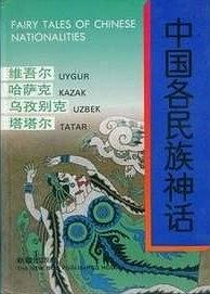 中国各民族神话:维吾尔、哈萨克、乌孜别克、塔塔尔