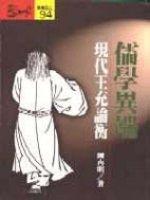 儒學異端•現代王充論衡