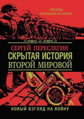 Skrytaya Istoriya Vtoroj Mirovoj. Novyj Vzglyad Na Vojnu