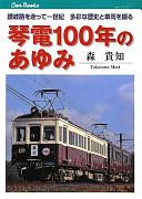 琴電100年のあゆみ