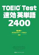TOEIC Test速効英�...
