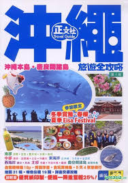 沖繩旅遊全攻略