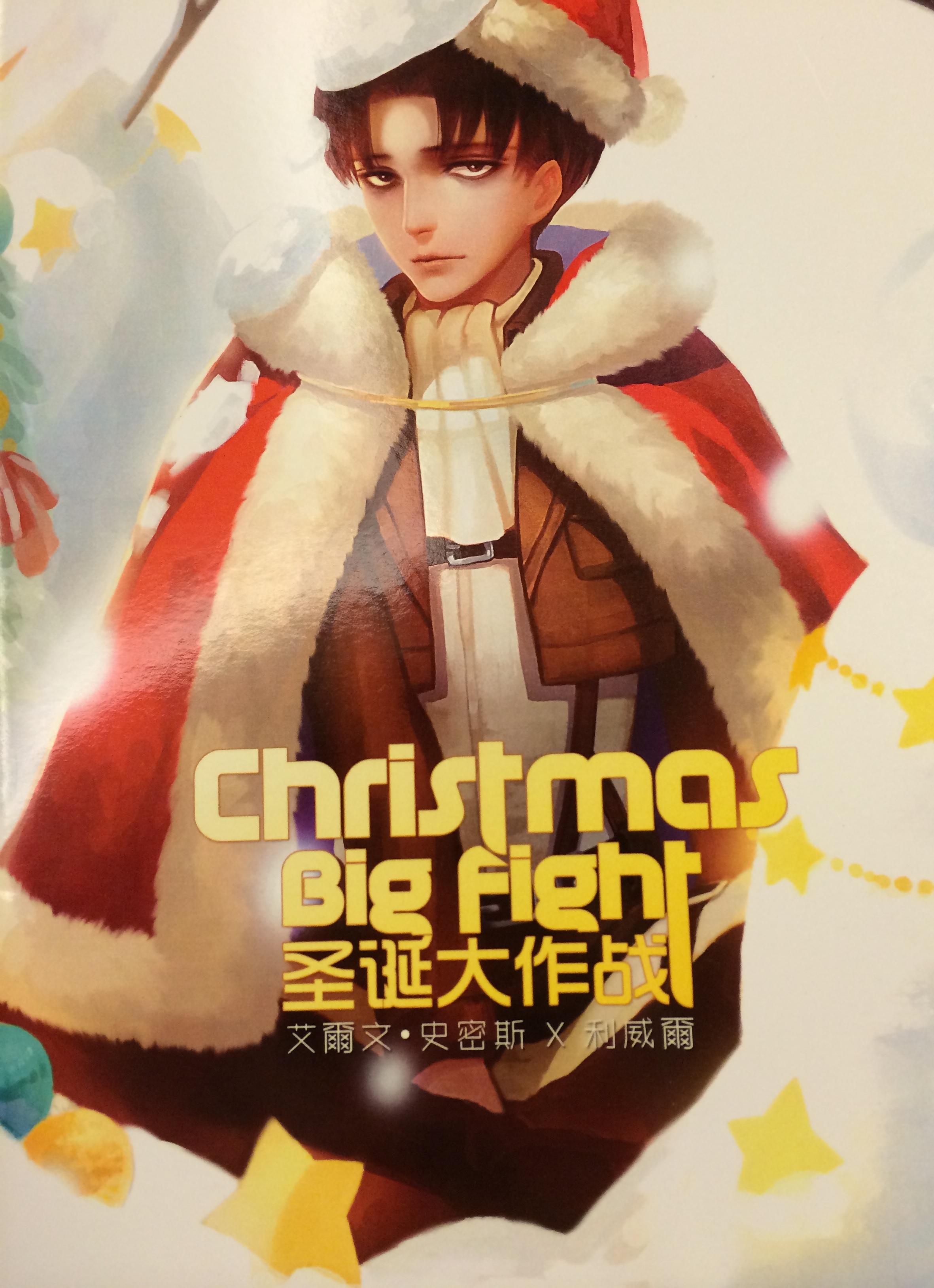 Christmas Big Fight 聖誕大作戰