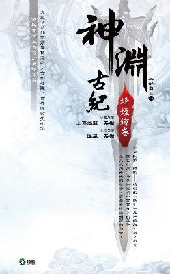 神淵古紀三部曲(01)