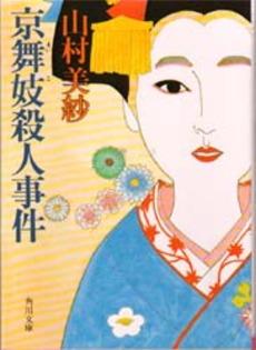 京舞妓殺人事件