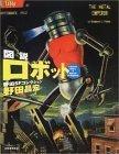 図説 ロボット―野田SFコレクション