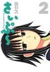 サイクロプス少女 さいぷ~ 2