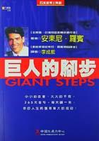 巨人的腳步