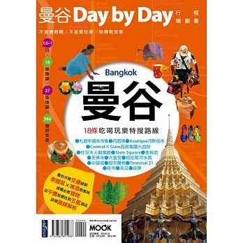 曼谷 Day by Day 行程規劃書