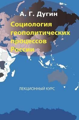Sotsiologiya Geopoliticheskih Protsessov Rossii
