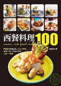 西餐料理精選100