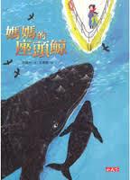 媽媽的座頭鯨