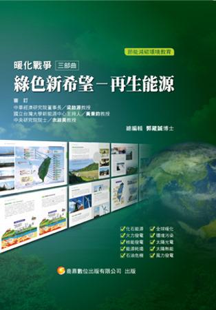 暖化戰爭三部曲綠色新希望