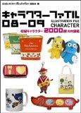 イラストレーションファイル・キャラクター08-09