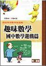 趣味數學•國中數學遊戲篇