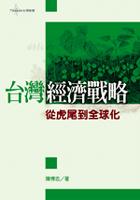 台灣經濟戰略