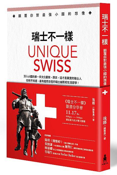 瑞士不一樣:顛覆你對最強小國的想像