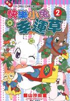 快樂小兔幸運草 2