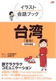 イラスト会話ブック 台湾―台湾中国語