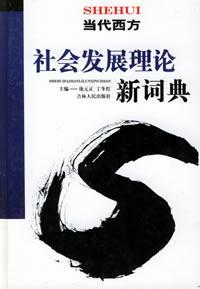 社会发展理论新词典