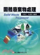 固體廢棄物處理