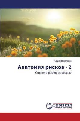 Anatomiya riskov - 2