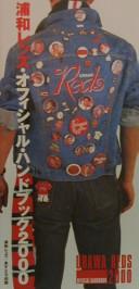浦和レッズ・オフィシャル・ハンドブック 2000
