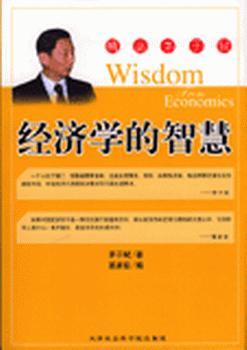 经济学的智慧