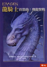 龍騎士 首部曲:飛龍聖戰