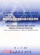 한국전쟁의 기원과 한반도 분할에 관한 연구