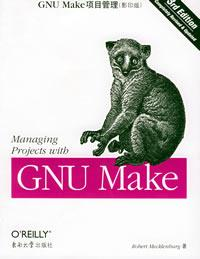 GNU Make项目管理