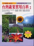 台灣蔬果實用百科2