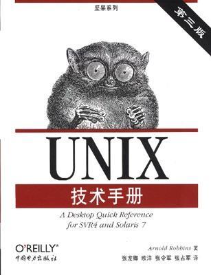 UNIX技术手册