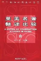 英美名著翻译比较