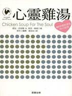 心靈雞湯(1)