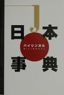 バイリンガル日本事典
